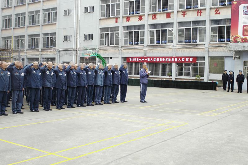 广州监狱组织新入监服刑人员进行入监宣誓